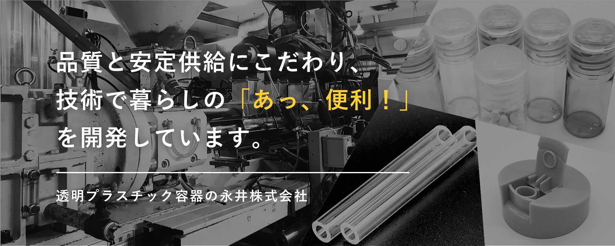 透明プラスチック容器のことなら品質と安定供給こだわりの永井株式会社へ